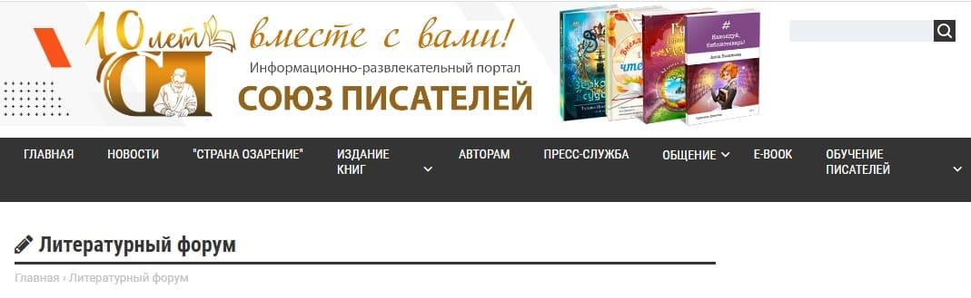 Писательский форум: Союз писателей