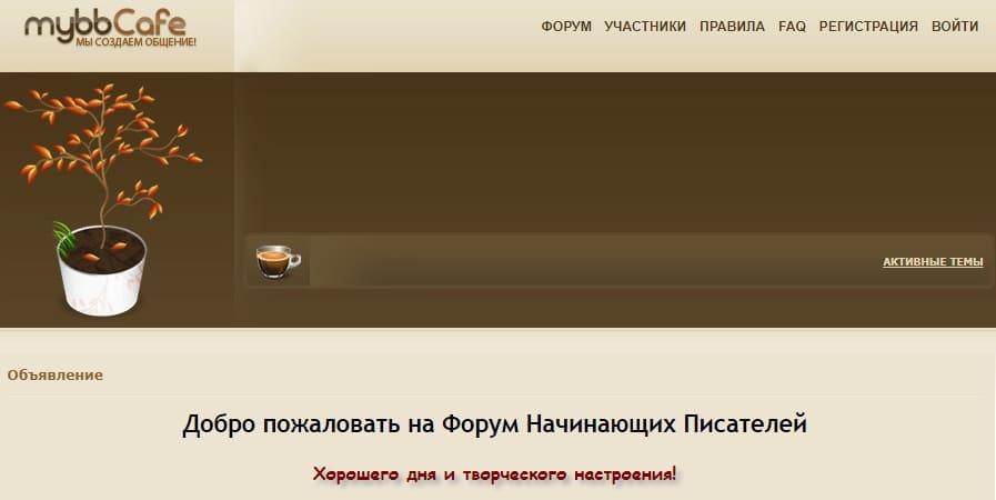Форум начинающих писателей: Pisatel.Forumbb